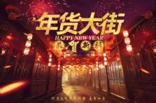 迎新年年货产品促销海报