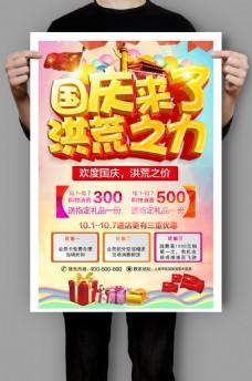 国庆节促销海报模板