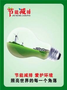 节能减排保护环境宣传标语图片psd素材