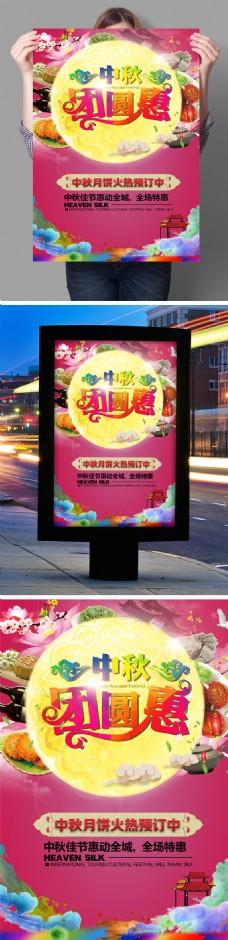 炫彩中秋节团圆宣传促销海报展板DM