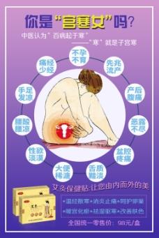 宫寒 艾灸贴  暖宫贴 女性健康 保健品