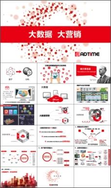互联网科技时代大数据营销ppt模板