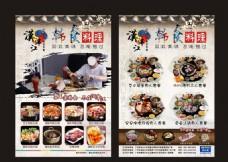 韩式宣传单页