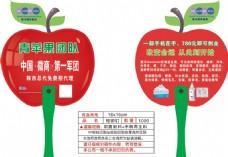 微商苹果广告扇