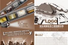 装饰公司装修建设室内设计宣传单