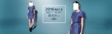 2016女装新品上市海报设计图