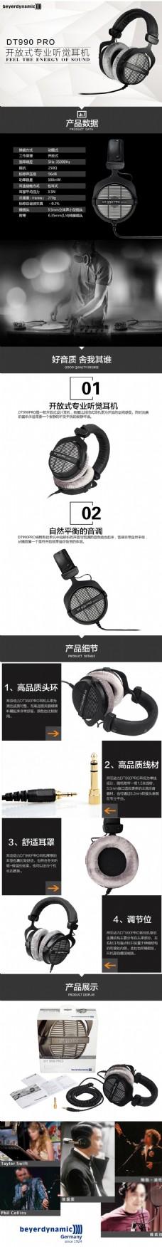 淘宝详情 产品详情页 数码产品耳机详情页