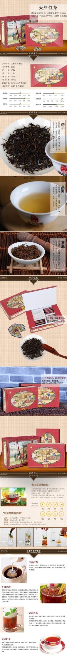 天然 红茶 茶详情页PSD免费下载