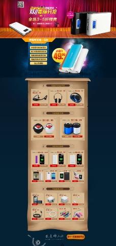 淘宝充电宝双11促销页面设计PSD素材