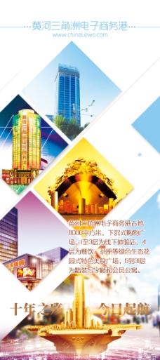 黄河三角洲电子商务港