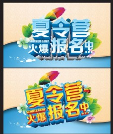 夏令营宣传海报设计PSD素材