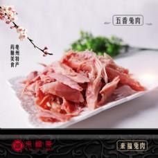 肉制品海报主图设计