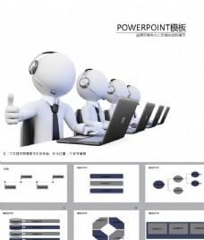 商务PPT    科技PPT