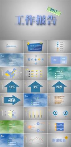 质感字体蓝色商务风工作报告ppt模板