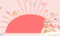 母婴产品活动背景图