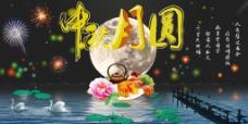 中秋月圆 中秋节