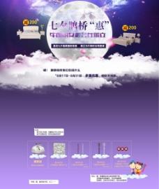 紫色浪漫淘宝七夕活动页psd分层素材