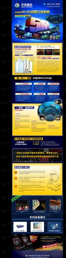 宇宙寓言5D电影招商加盟海报