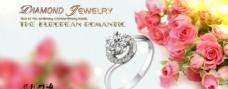 花朵系列珠宝戒指海报