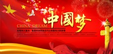 我的中国梦