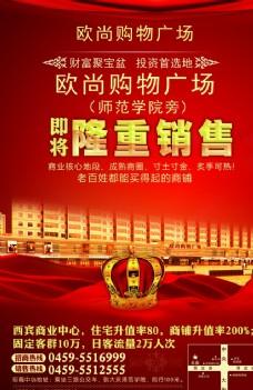 红色房地产dm单广告