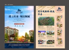 房地产广告单页