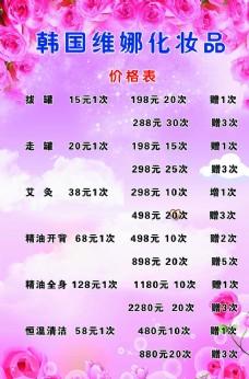 化妆品价格表排版