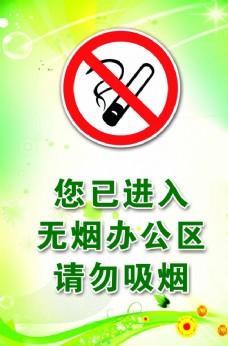 禁止 吸烟 标志 标识 海报