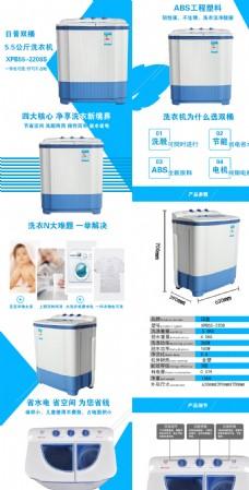 洗衣机详情页