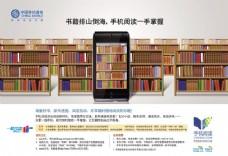 手机阅读书籍海报设计模板