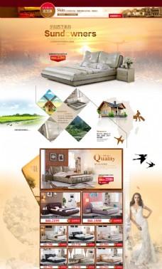 淘宝时尚床具促销页面设计PSD素材