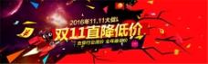 淘宝2016双11海报