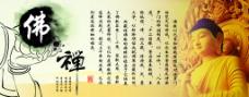 佛教文化 文化长廊 中国教派图片