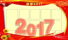 筑梦2017展板