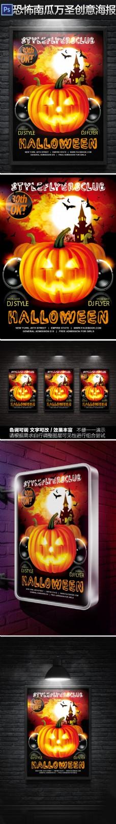 恐怖南瓜灯万圣节晚会演出活动宣传海报