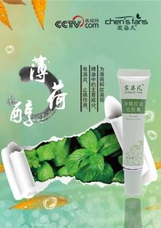 化妆品成分海报   绿色化妆品介绍海报