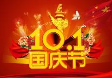 10.1国庆节背景图片