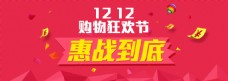 双十一双十二年货节海报淘宝天猫红色海报