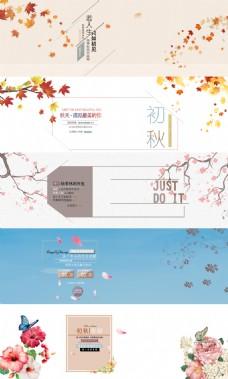 秋装海报banner设计模板