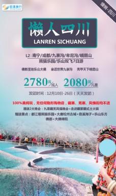 冬季九寨清新旅游海报