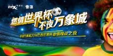 世界杯海报背景