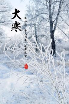 24节气(二十四节气)-大寒