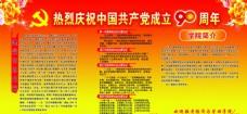共产党成立90周年