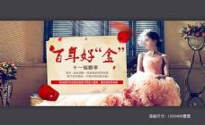 淘宝十一结婚季首饰盒促销海报