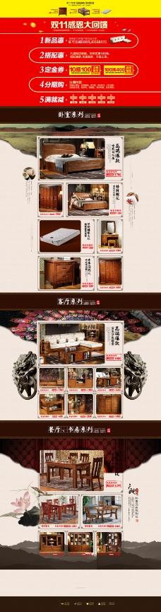 淘宝双11大回馈促销页面设计PSD素材