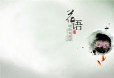 简约中国风花语画册
