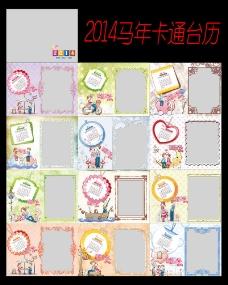 2014韩风台历日历设计PSD素材