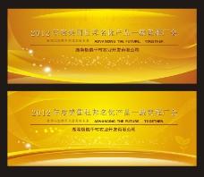 金色活动展板背景设计矢量素材