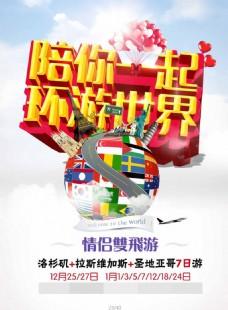 环游世界海报