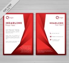 红色现代企业宣传册